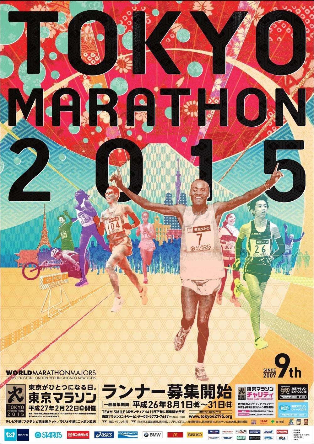 © 東京マラソン 2015