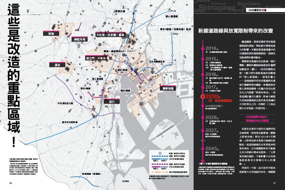 未來東京的都市開發重點區域大關注。©圓神出版