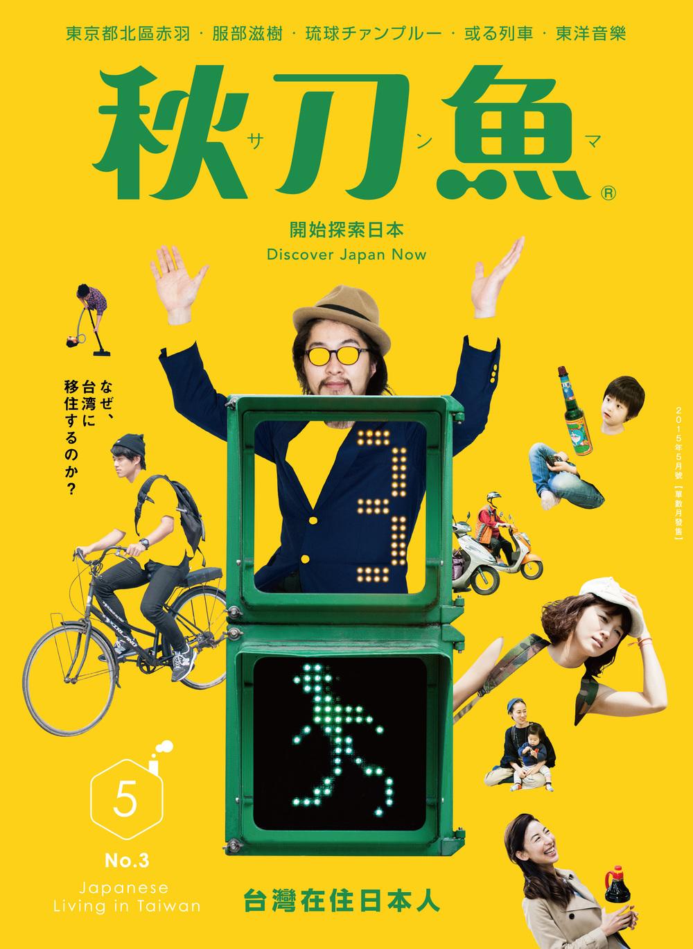 2015年5月號第3期〈臺灣在住日本人〉在庫 >20