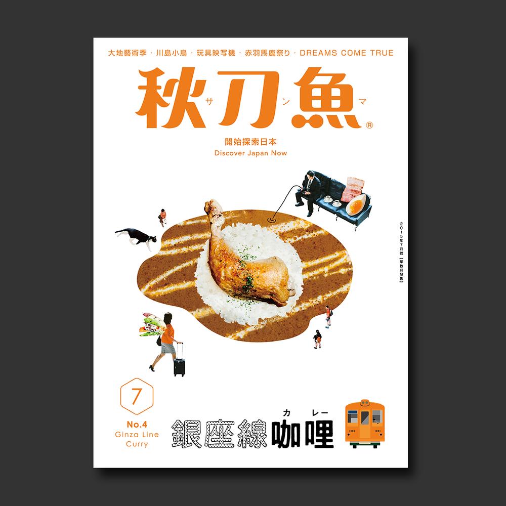 《秋刀魚》第4期 封面