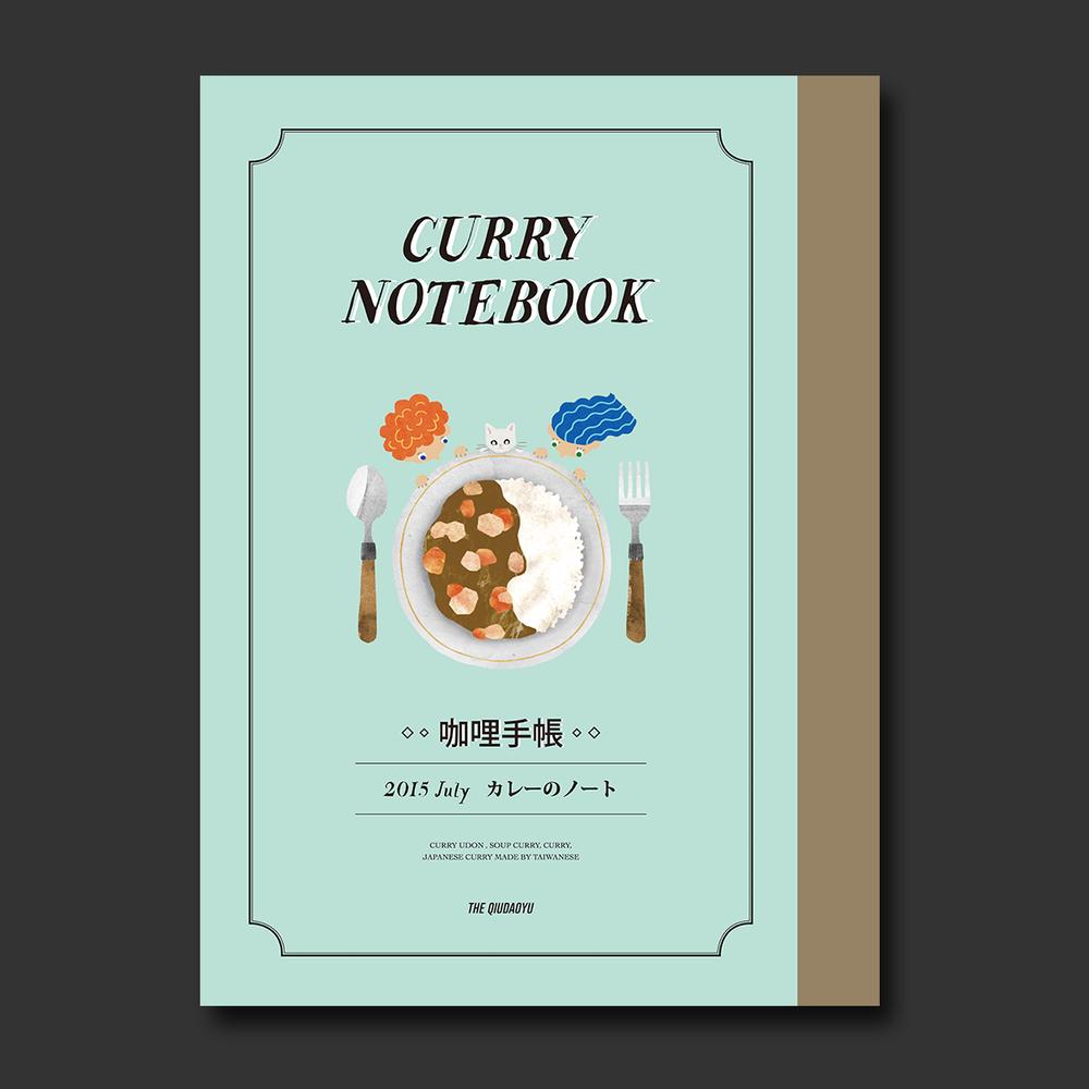 特別企劃:咖哩手帳