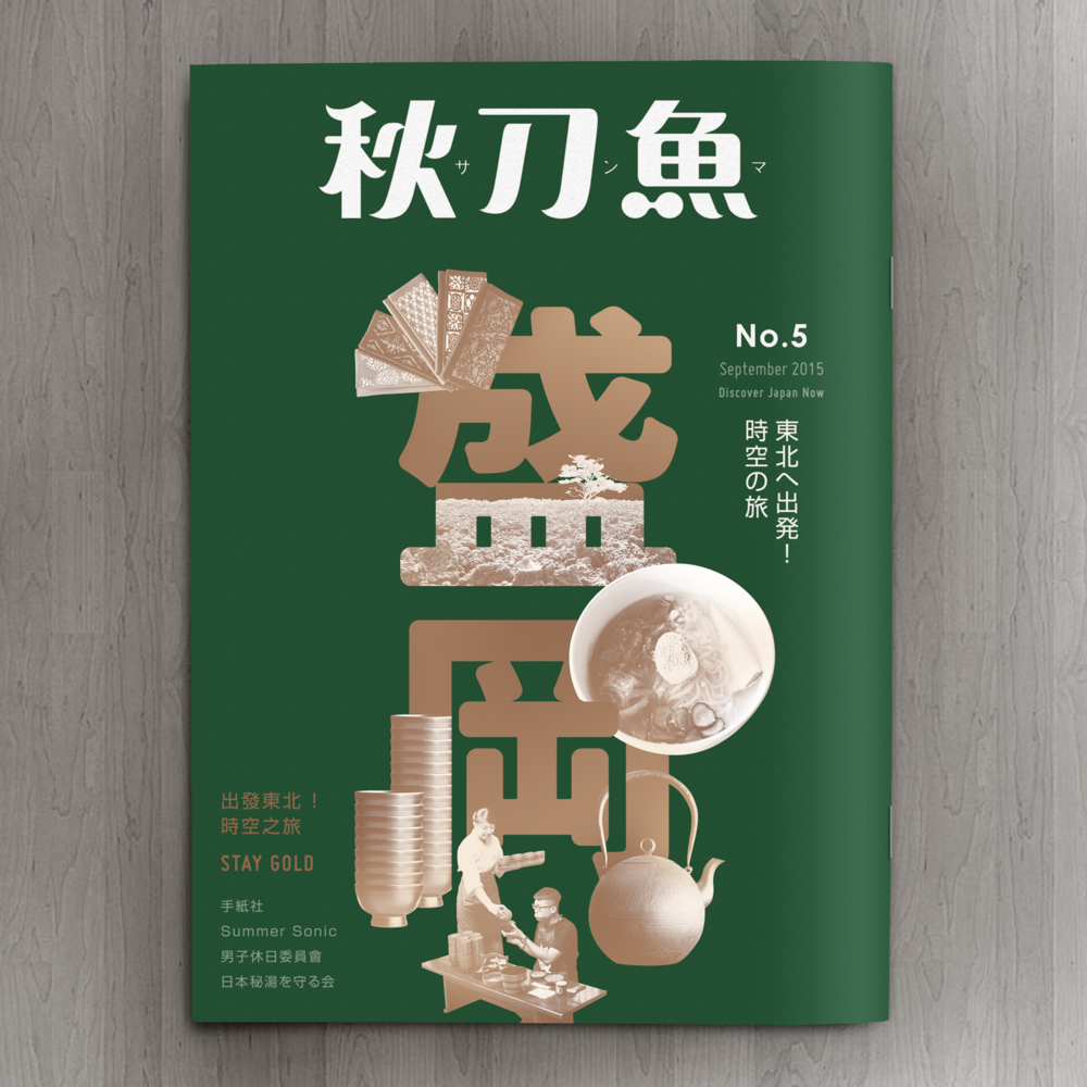 《秋刀魚》9月號/2015 第5期特輯「出發東北!時空之旅」