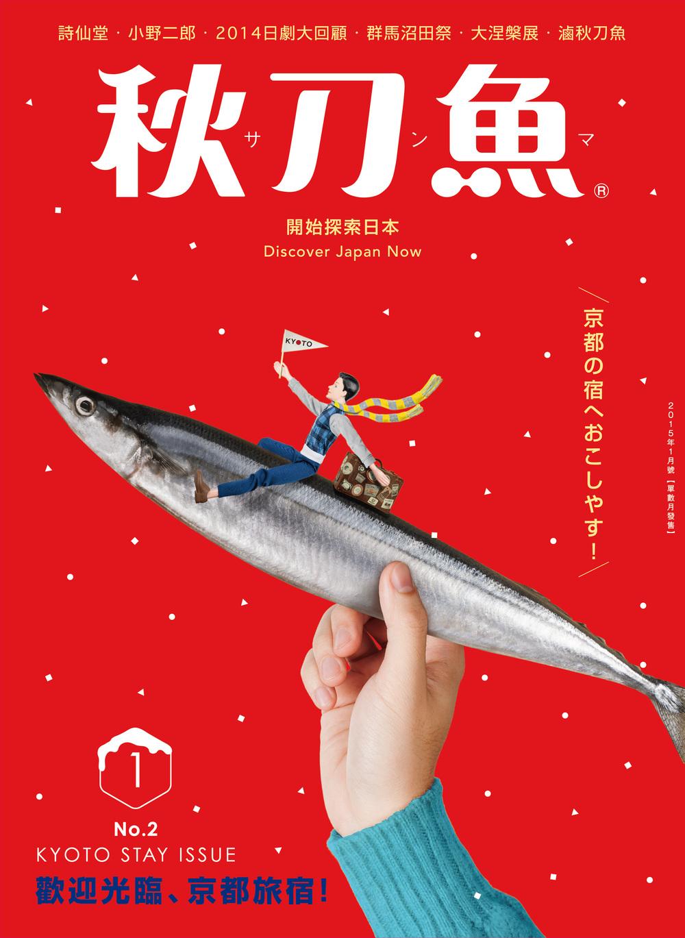 2015年1月號第2期〈歡迎光臨、京都旅宿!〉