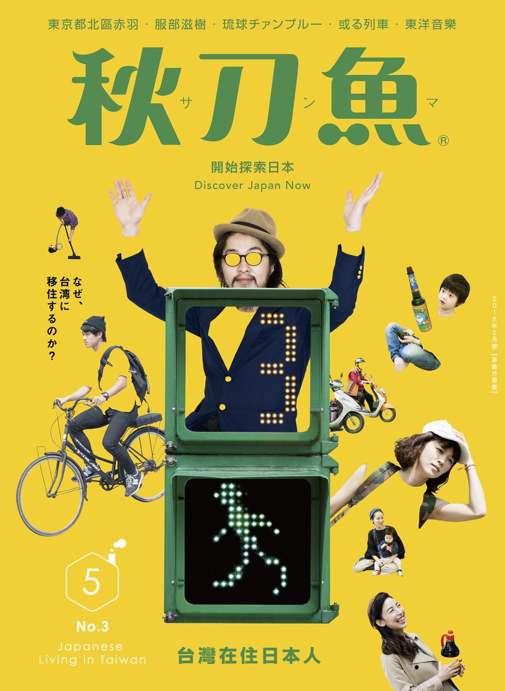 2015年5月號第3期  〈臺灣在住日本人〉
