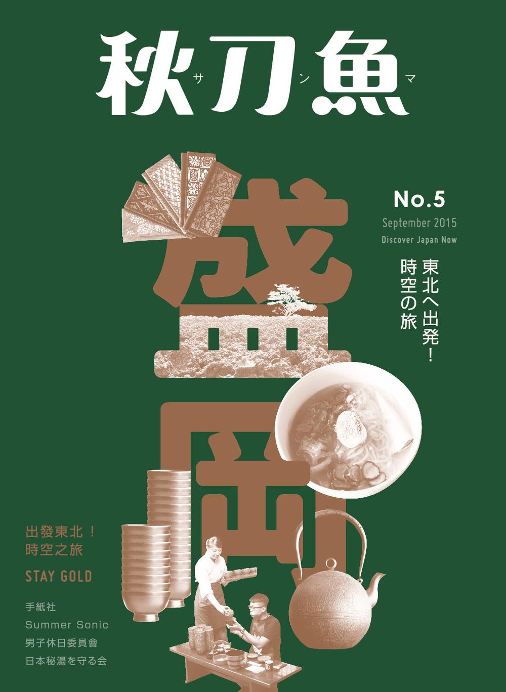 2015年9月號  第5期    〈出發東北  !時空之旅〉