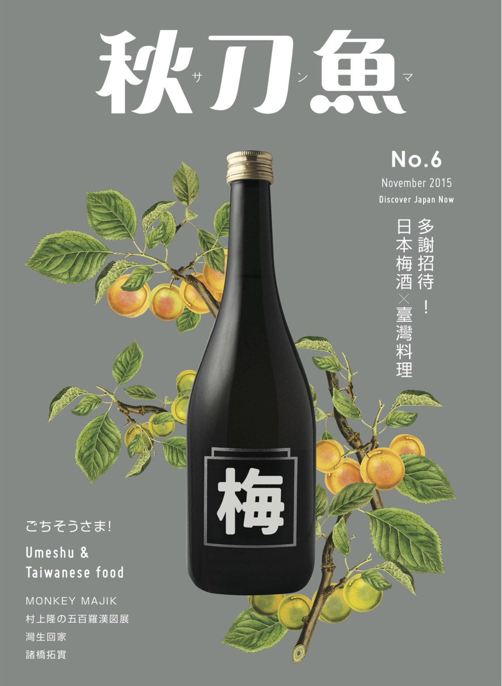 2015年11月號  第6期    〈多謝招待  !日本梅酒X臺灣料理〉