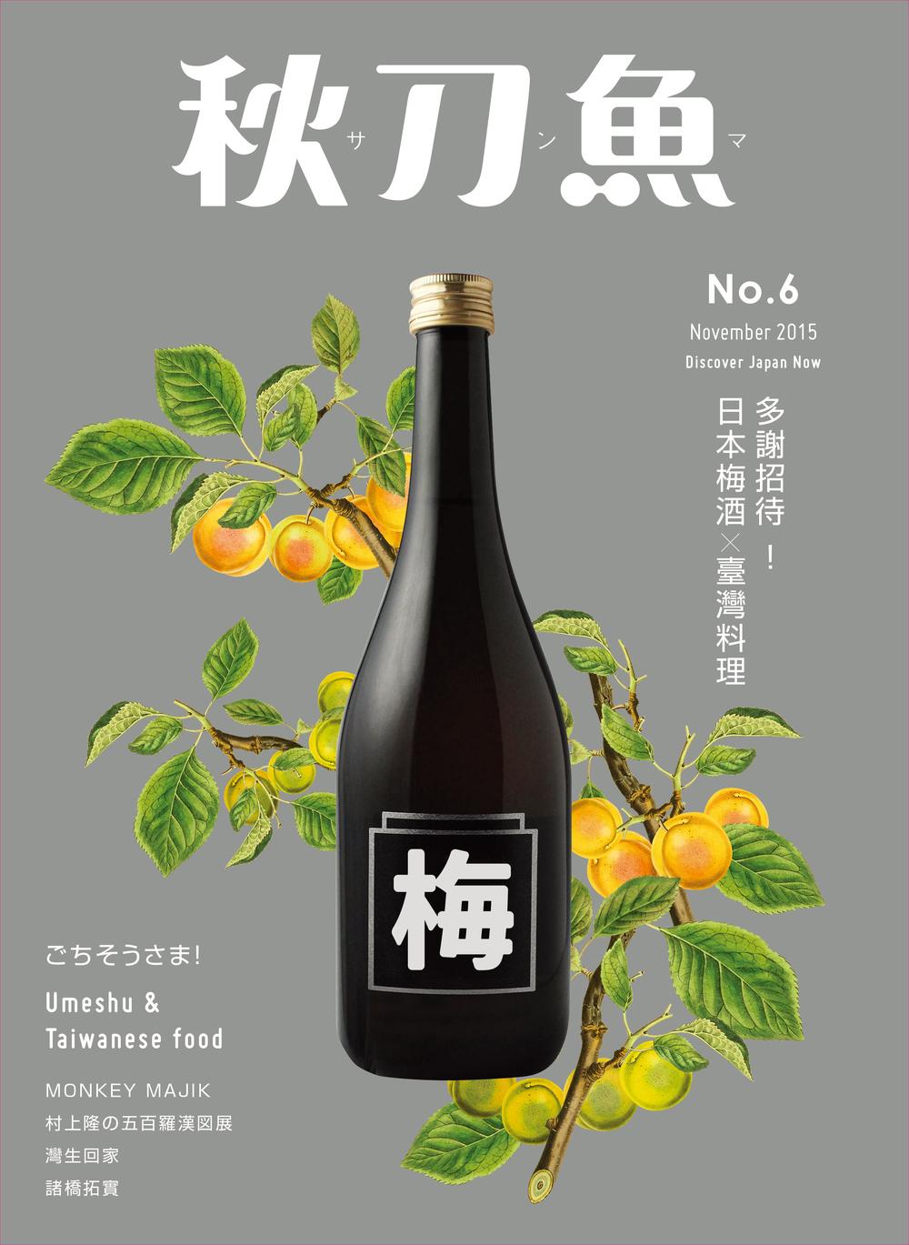2015年11月號第6期〈多謝招待!日本梅酒X臺灣料理〉在庫﹥20