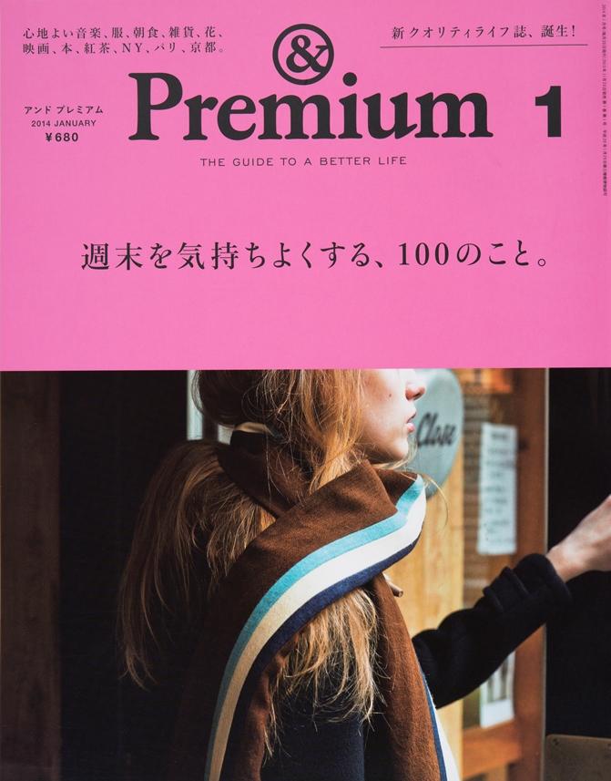 《&Premium》創刊號