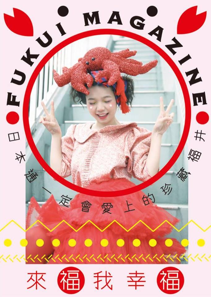 日本最幸福的城市 福井
