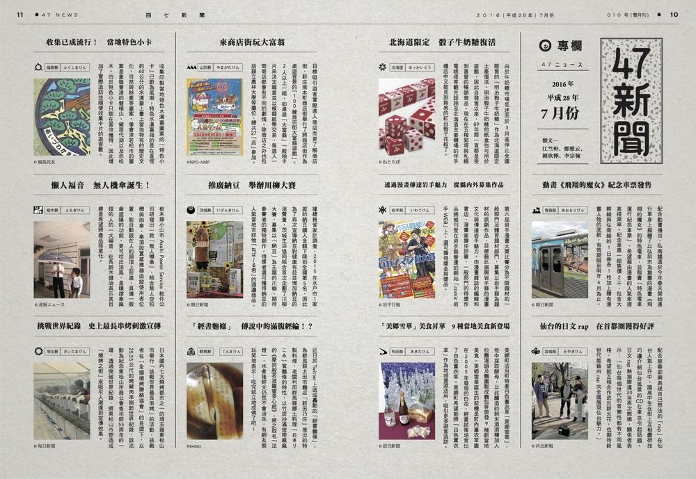 秋刀魚第10期-47新聞