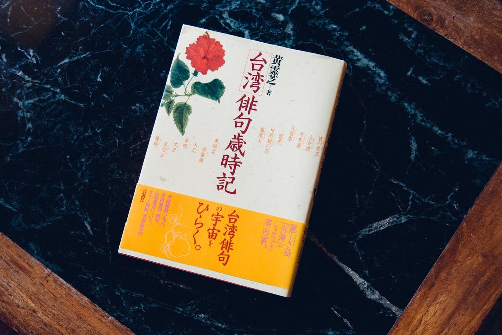 台灣俳句歲時記