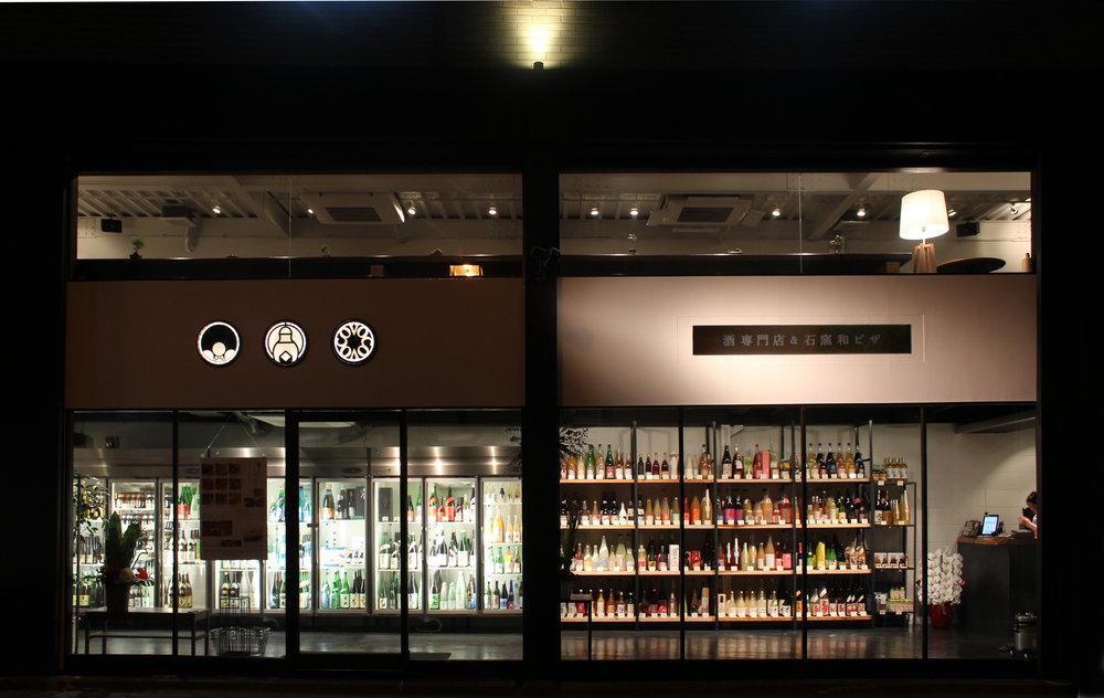 大阪梅酒屋