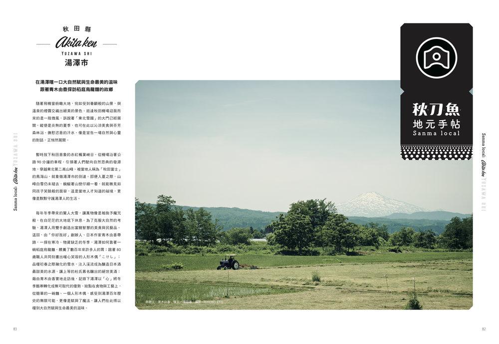 秋刀魚11地元手帖