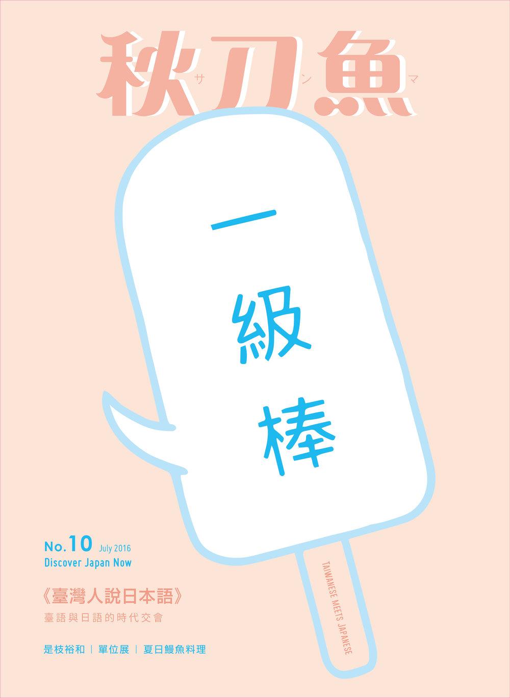 2016年7月號第10期〈臺灣人說日本語〉在庫﹥20