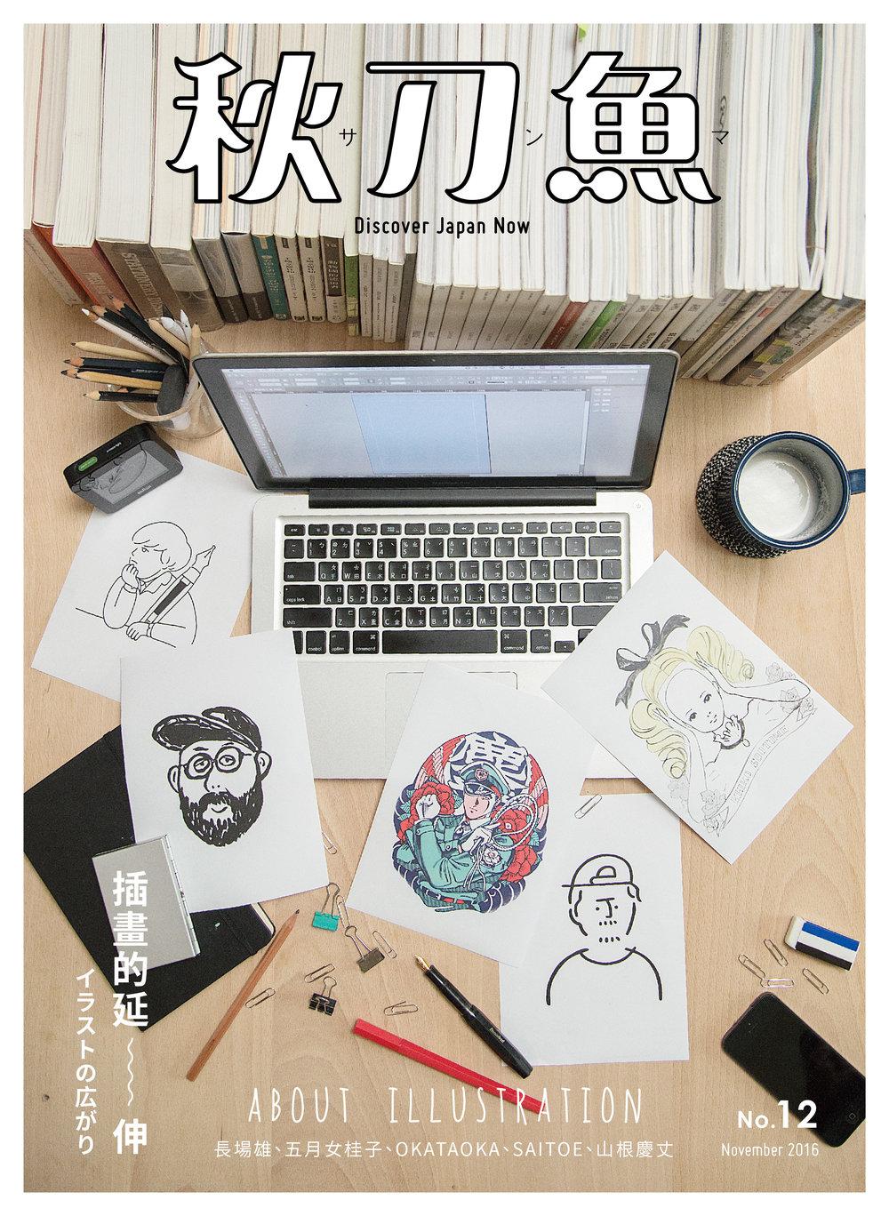 2016年11月號第12期〈插畫的延伸〉在庫﹥20
