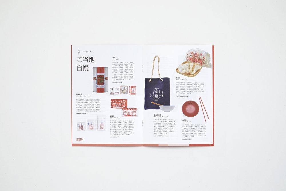 台南book-1.jpg