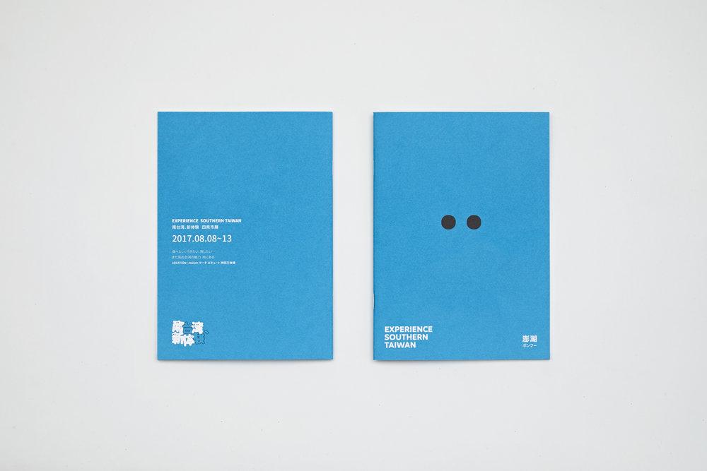 澎湖book.jpg