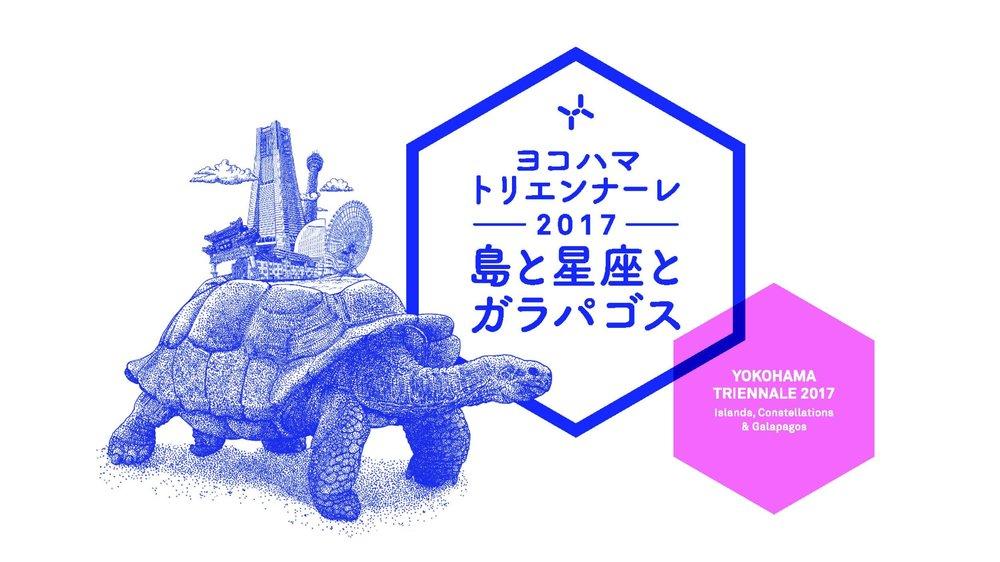 2017 橫濱三年展主視覺