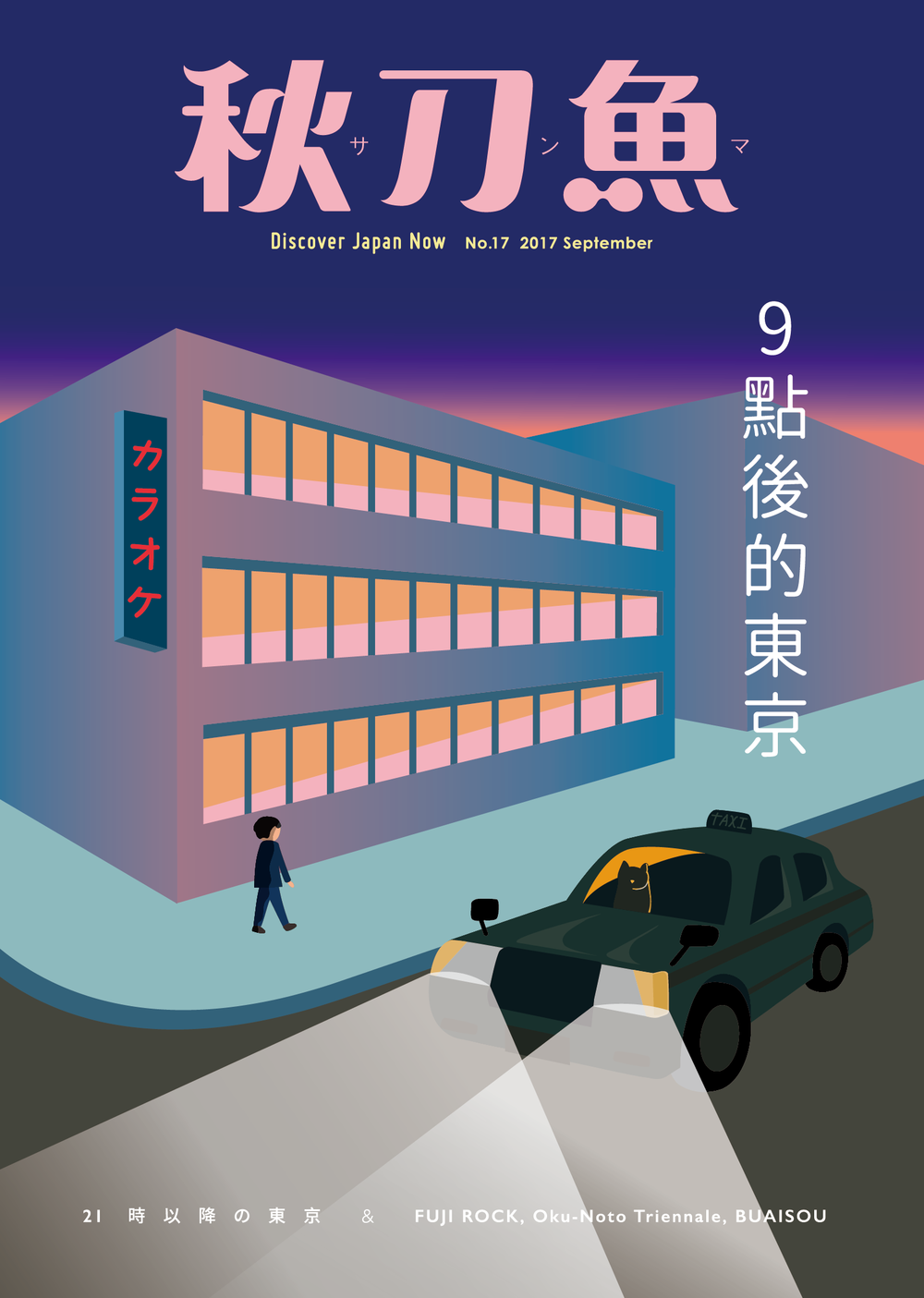 2017年9月號第17期〈9點後的東京〉