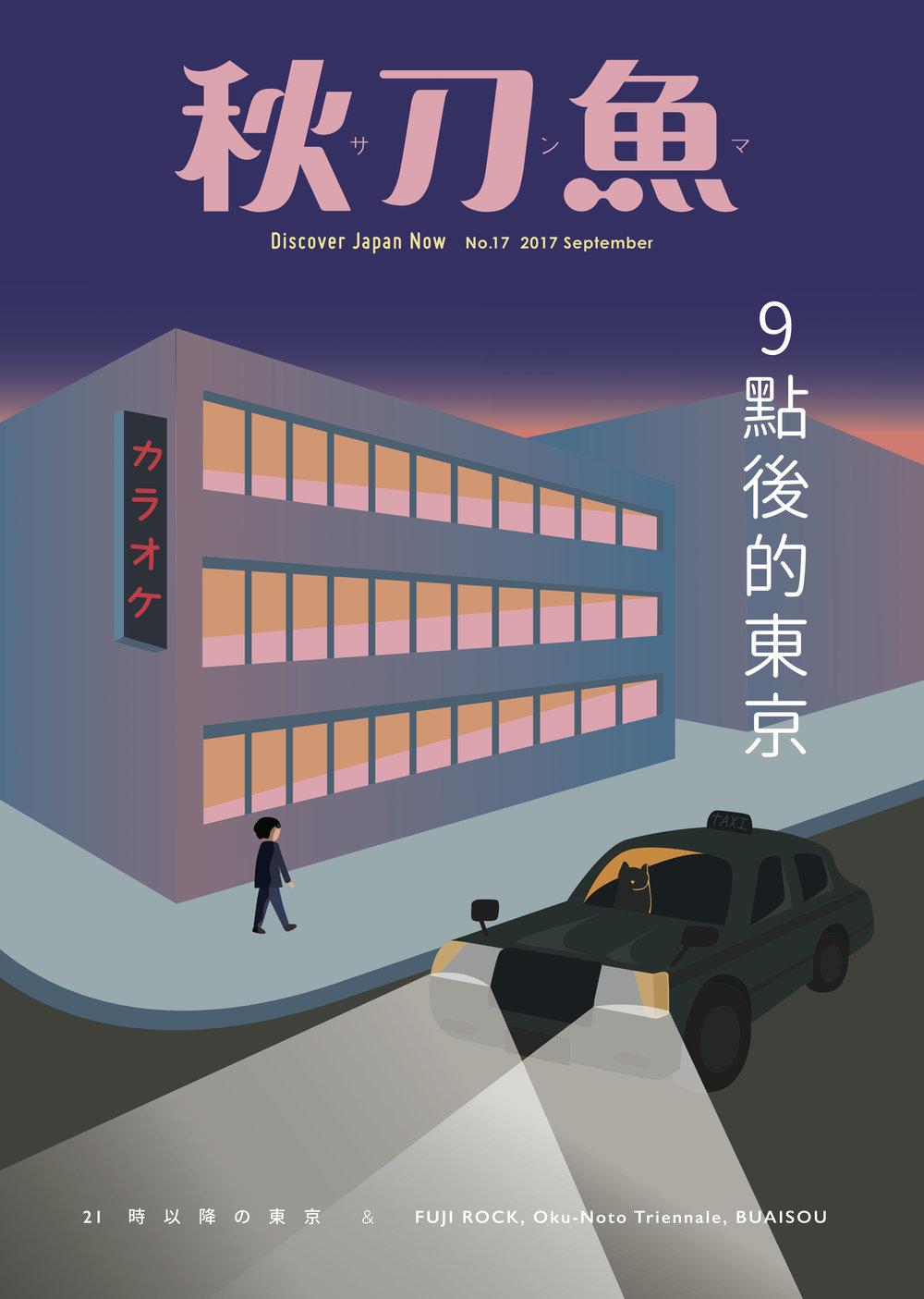 2017年9月號  第17期  〈9點後的東京  〉   在庫  ﹥20