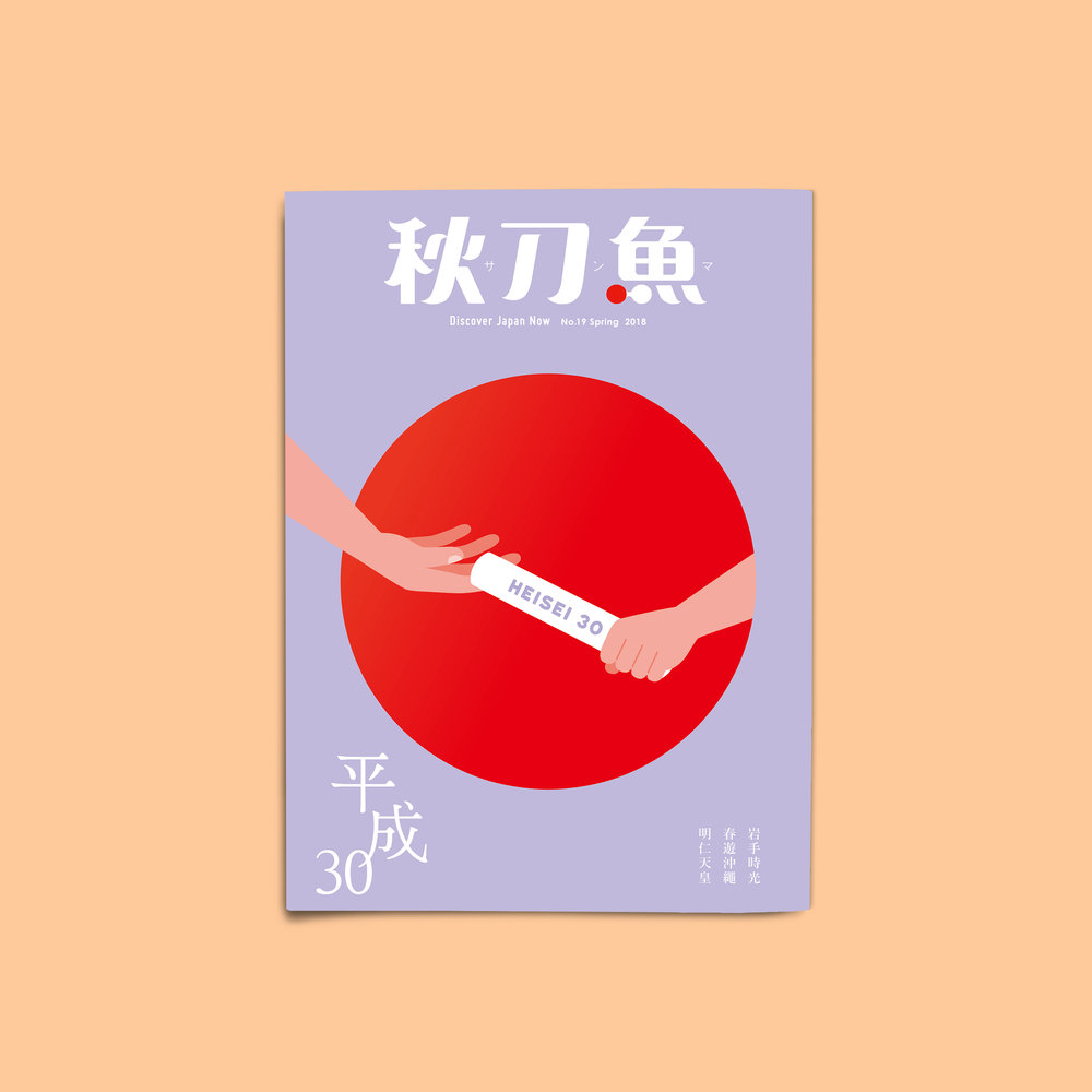 秋刀魚19_02.jpg