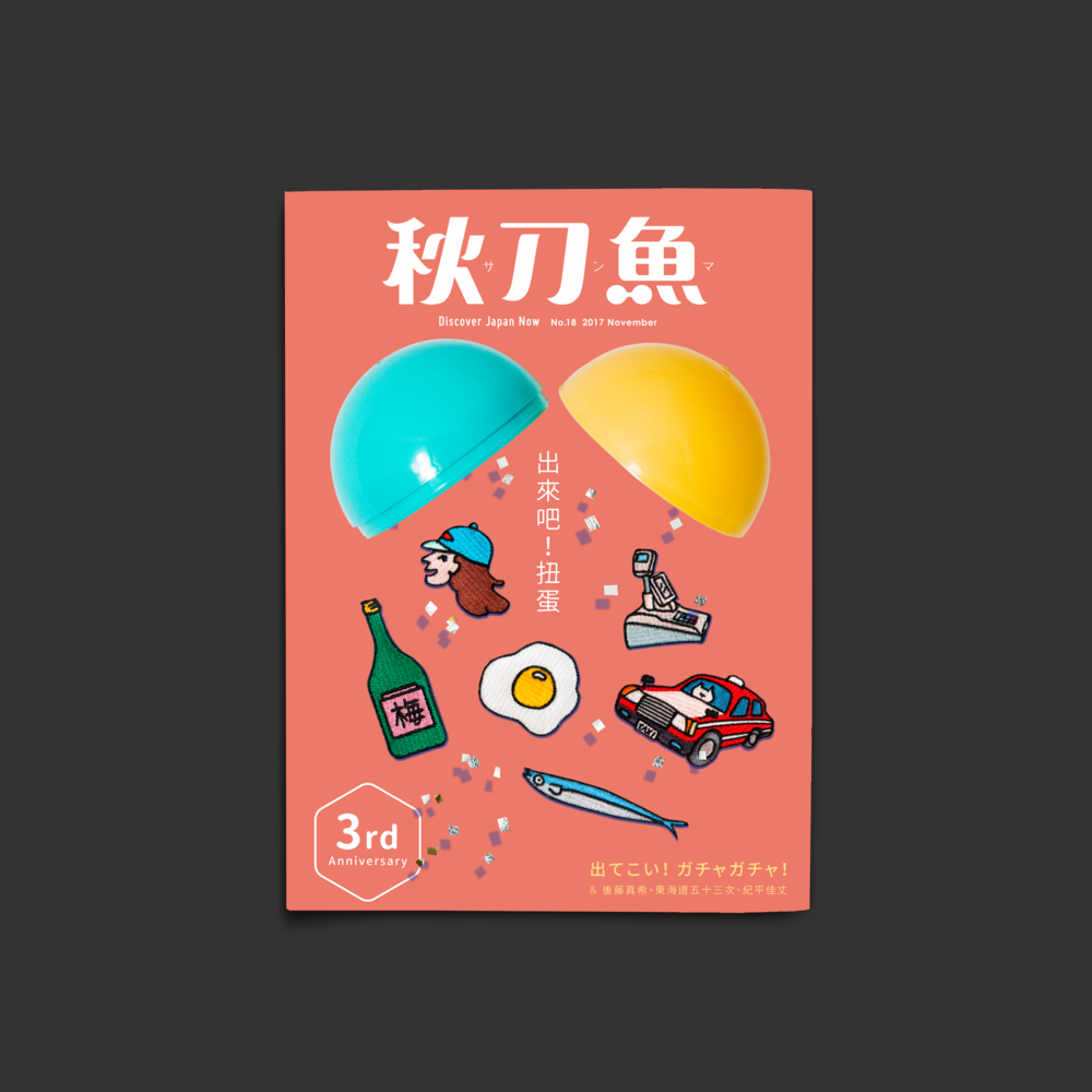 秋刀魚18放網頁.png