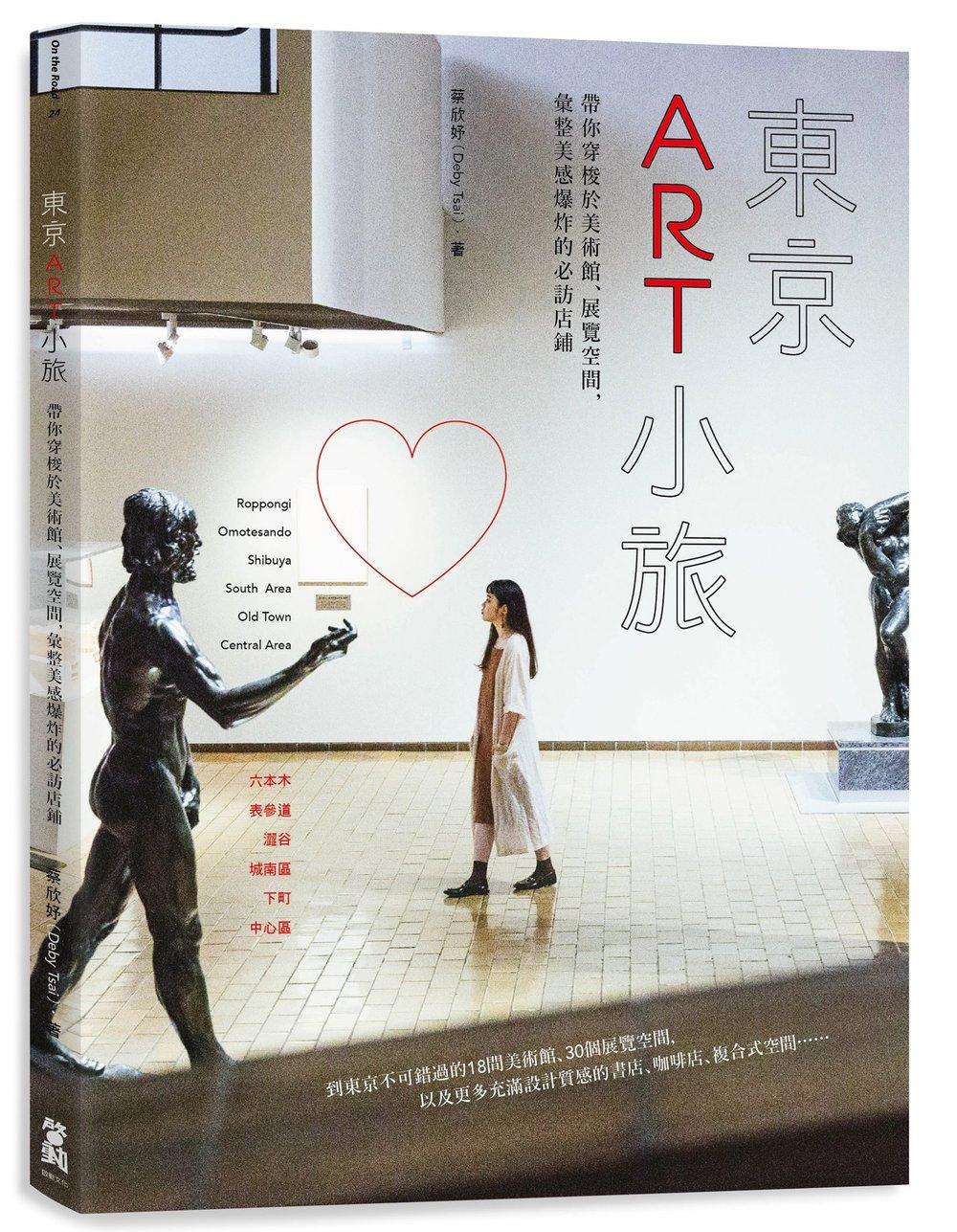 東京ART小旅2.jpg