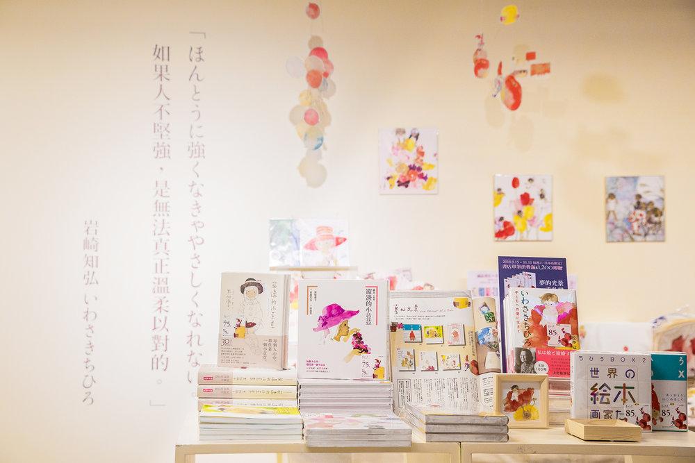 「夢的光景」主題書展,展出岩崎知弘相關書籍等逾200本精選作品