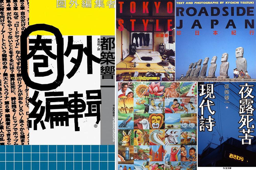 臺灣版《圈外編輯》今年7月發行,在出版界、編輯者、文字工作者,與自由工作者社群的大轟動。歷來編輯過102本當代藝術全集、攝影集、詩集等各種類型的作品。特別關注日本秘寶館、小酒館、獨居老人等特色事蹟。(封面取用自博客來、Amazon)