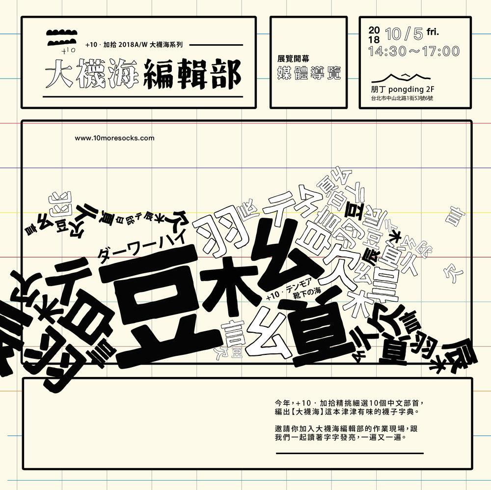 大襪海編輯部展覽-電子邀請函(媒體導覽).jpg