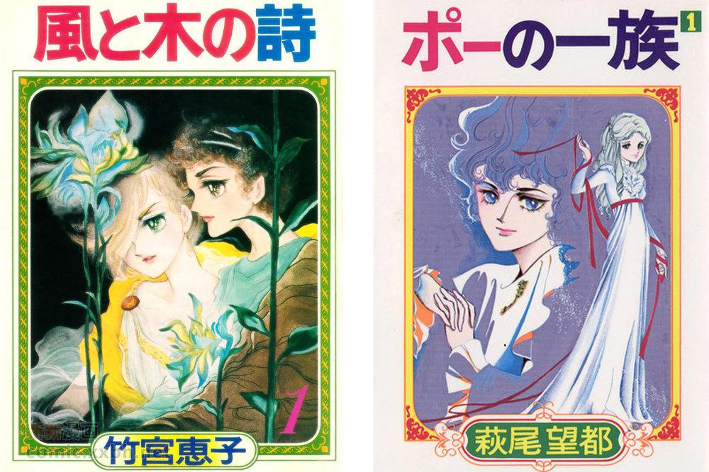 竹宮惠子《風與木之詩》、萩尾望都《波族傳奇》日文版封面。(圖片取用自eBOOK Initiative Japan)