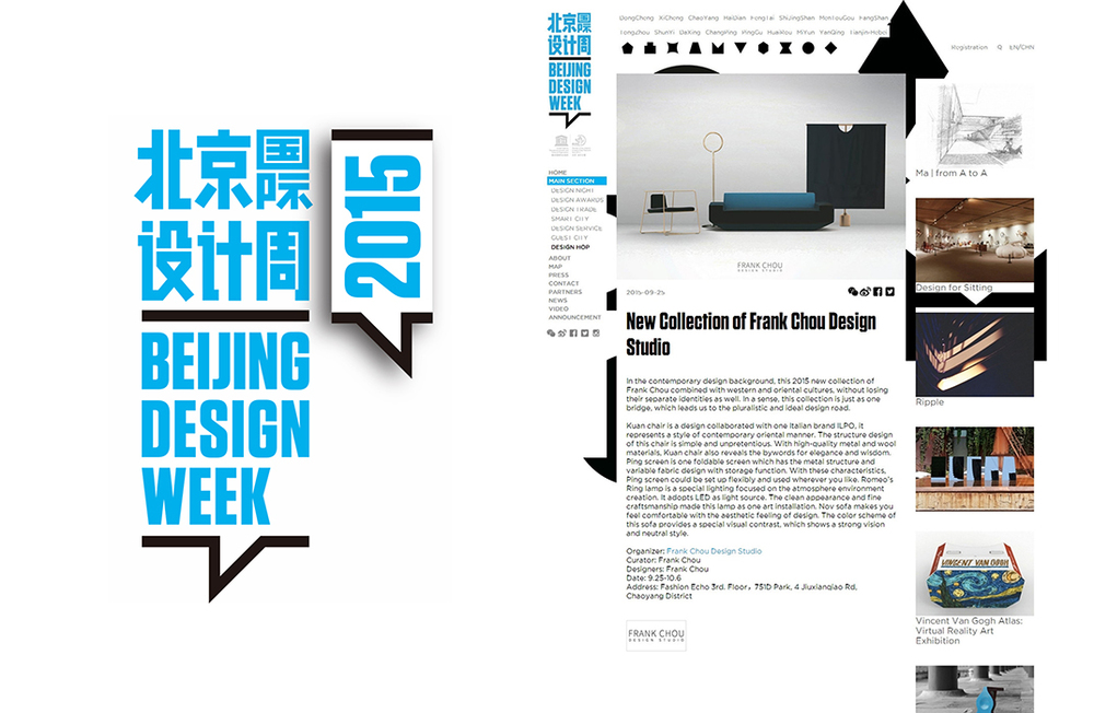 Beijing Design Week-700.jpg
