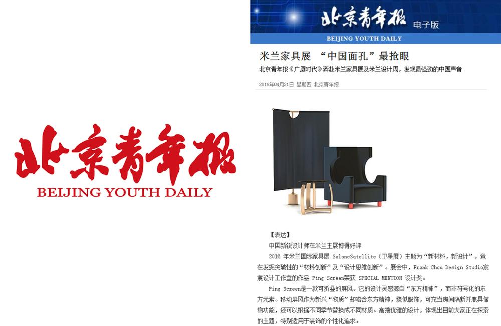 北京青年报-700h.jpg