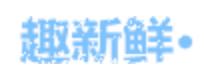 quxinxian.png