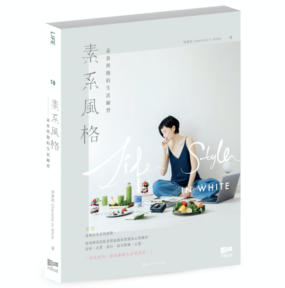 《素系風格 —— 素食與簡約生活練習》 - 林偉欣 Charlotte In White著 / 天窗出版| 香港:於各大書店陸續上架有售〔誠品 | 三聯 | 商務 | 中華 | 二樓書店〕| 澳門及台灣:快將上架 (即將公佈)| 海外:天窗出版社官網訂購:bit.ly/2y2Et3Y| GooglePlay:bit.ly/2JEH5L3(含電子版試閱)