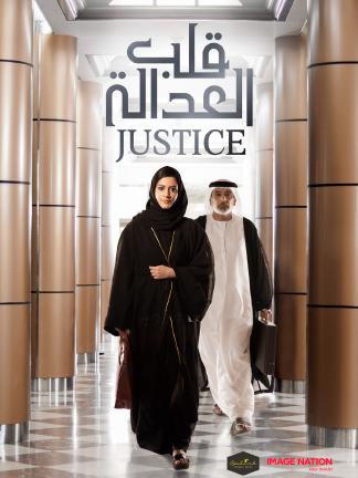 JusticeArt.jpg