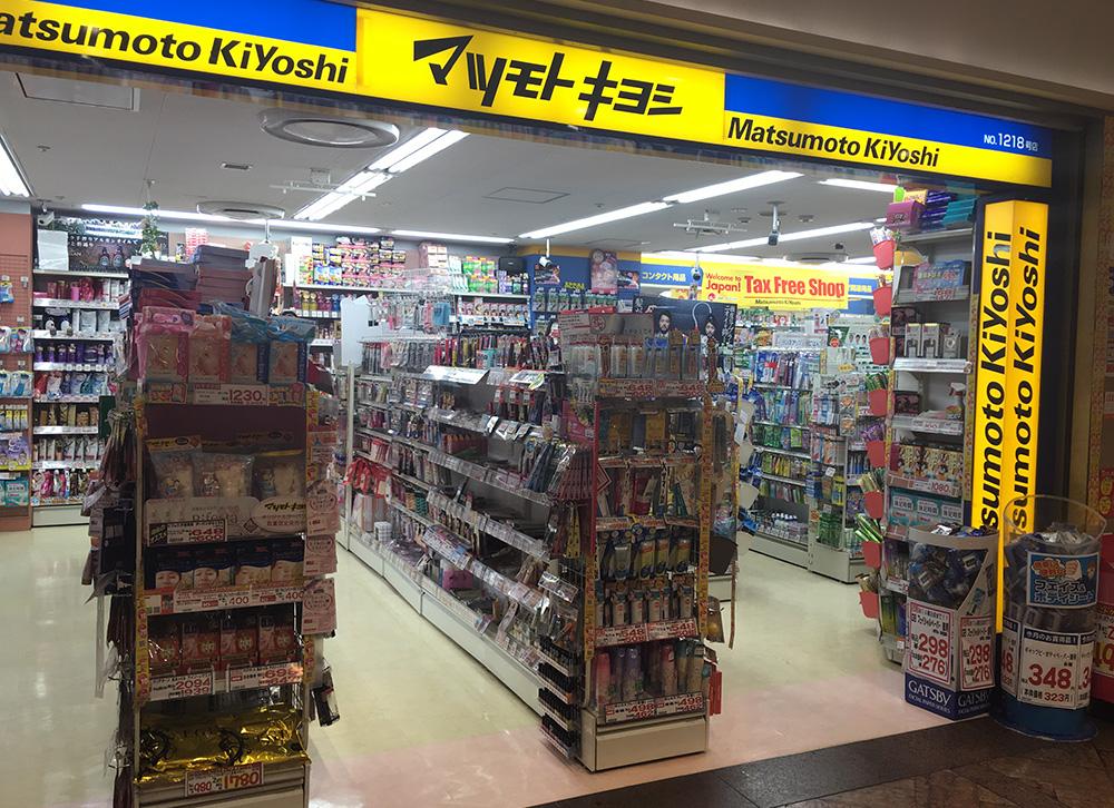 Matsumoto Kiyoshi drugstore in Japan