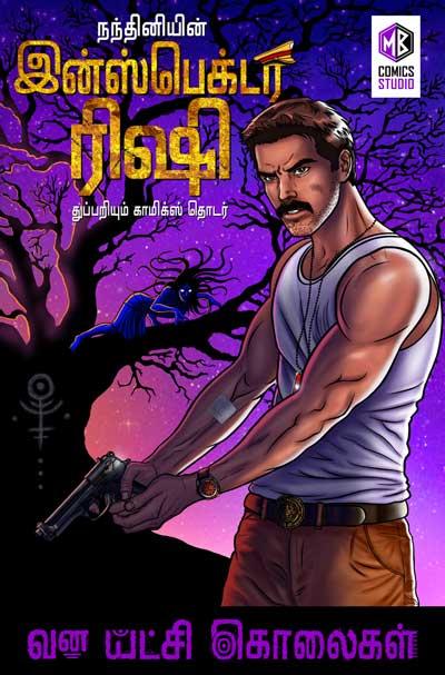 P_000-Inspector-Rishi-Tamil-Comics