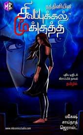 SKM-COVER.jpg
