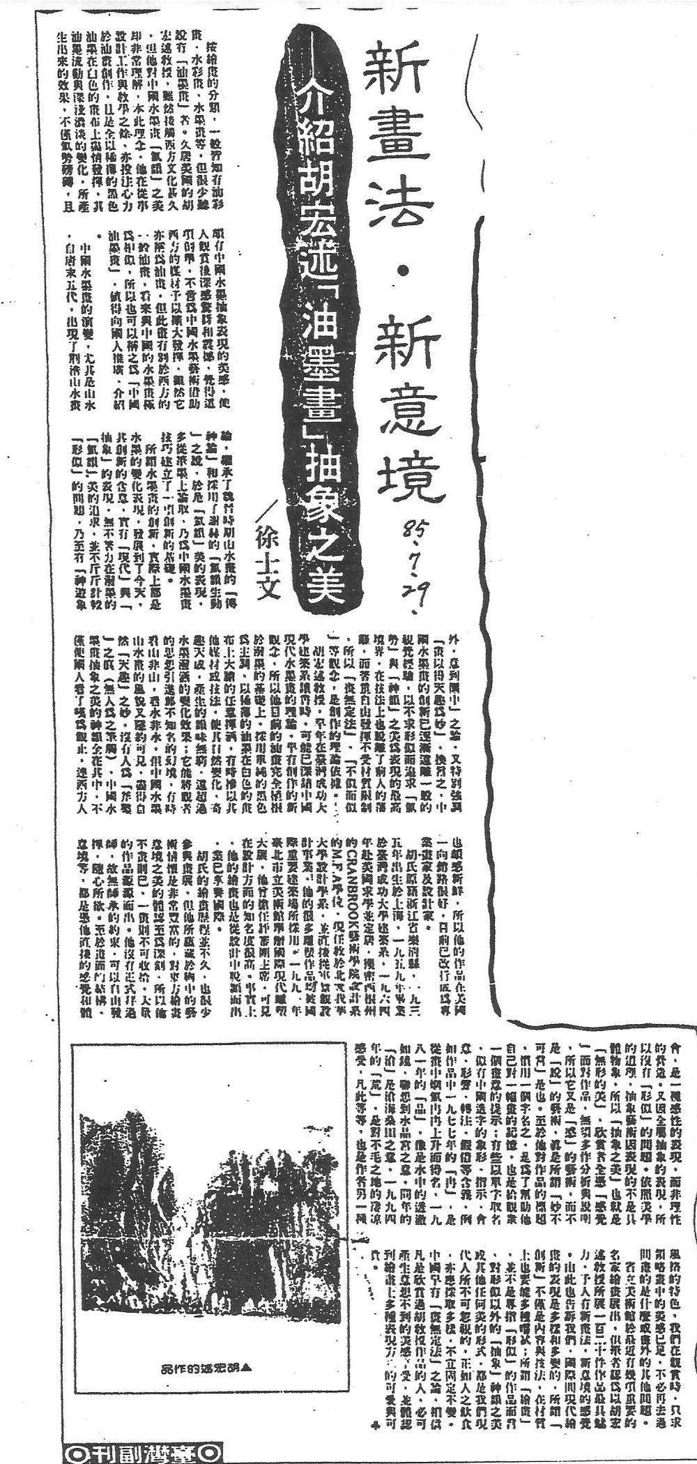 037.1996.07.29.Taiwan Newspaper.jpg