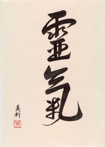 Rei ki2 as interpreted by the brush of Eri Takase.jpg