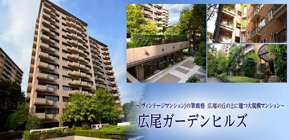 Hiroo Garden Hills 広尾ガーデンヒルズ