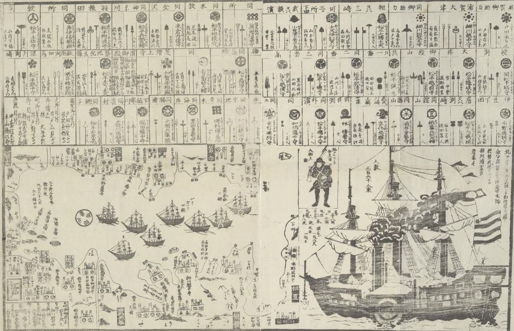 "Japanese 1854 print describing Commodore Matthew Perry's ""Black Ships""."
