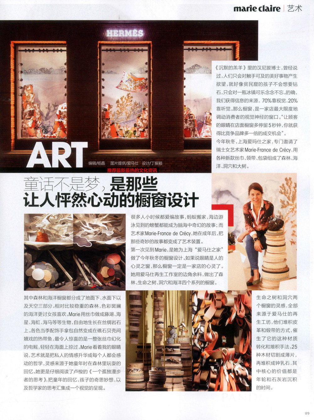 China-Marie Claire(嘉人)-December-P89-2.jpg