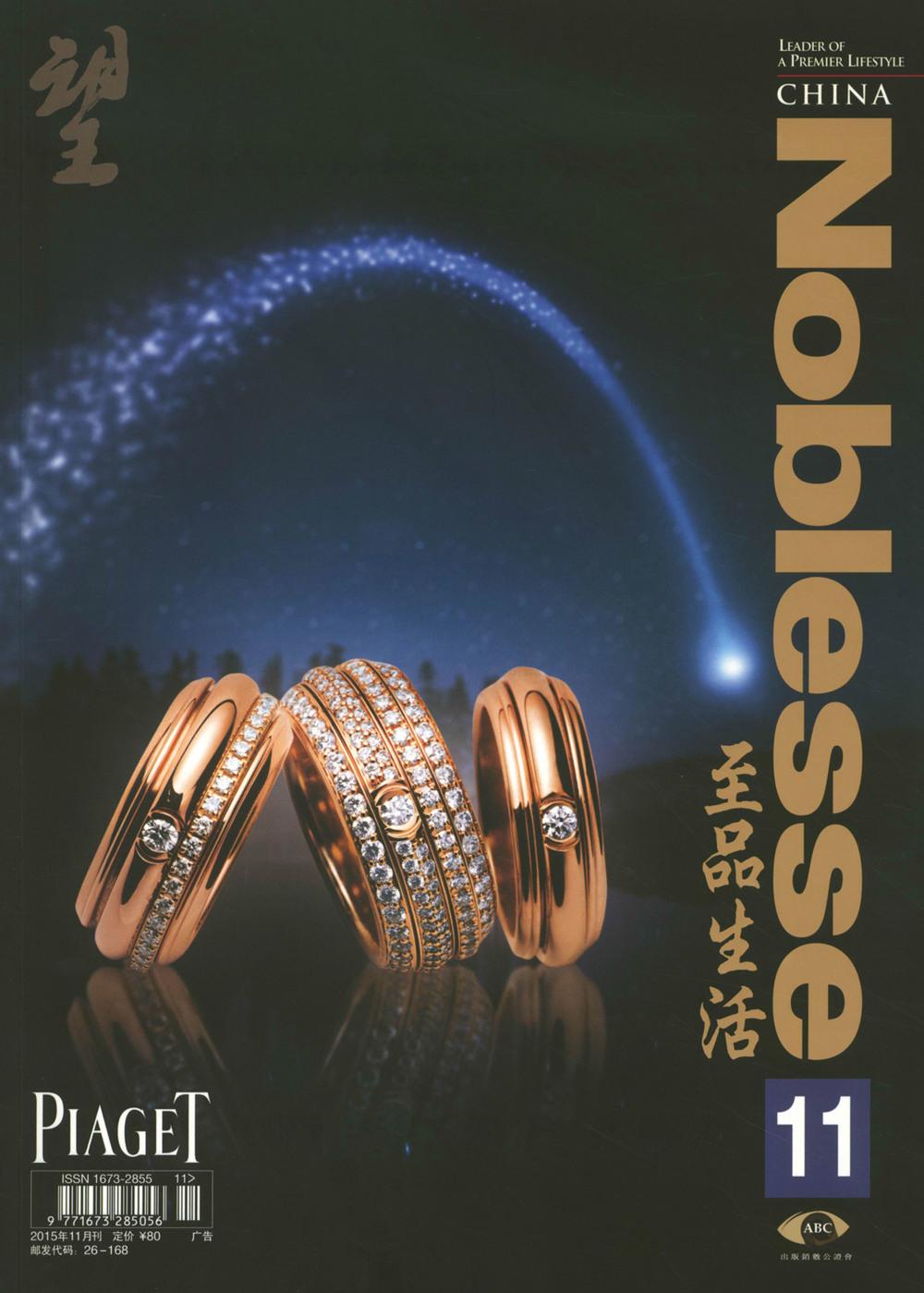 China-Noblesse(望)-November-P62-1-1.jpg