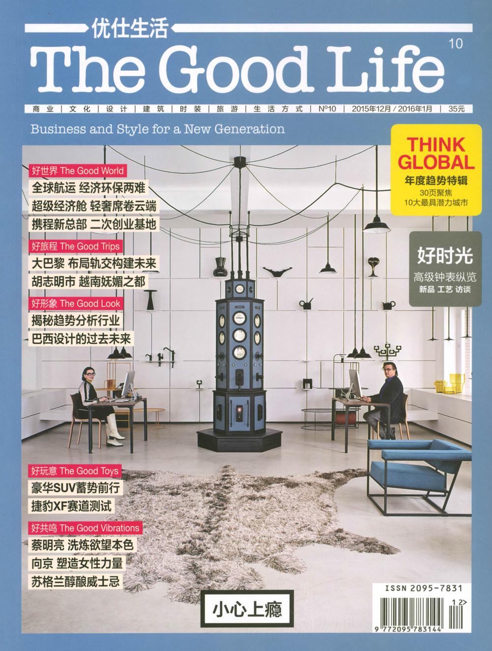 China-The Good Life(优仕生活)-December-P196-1.jpg