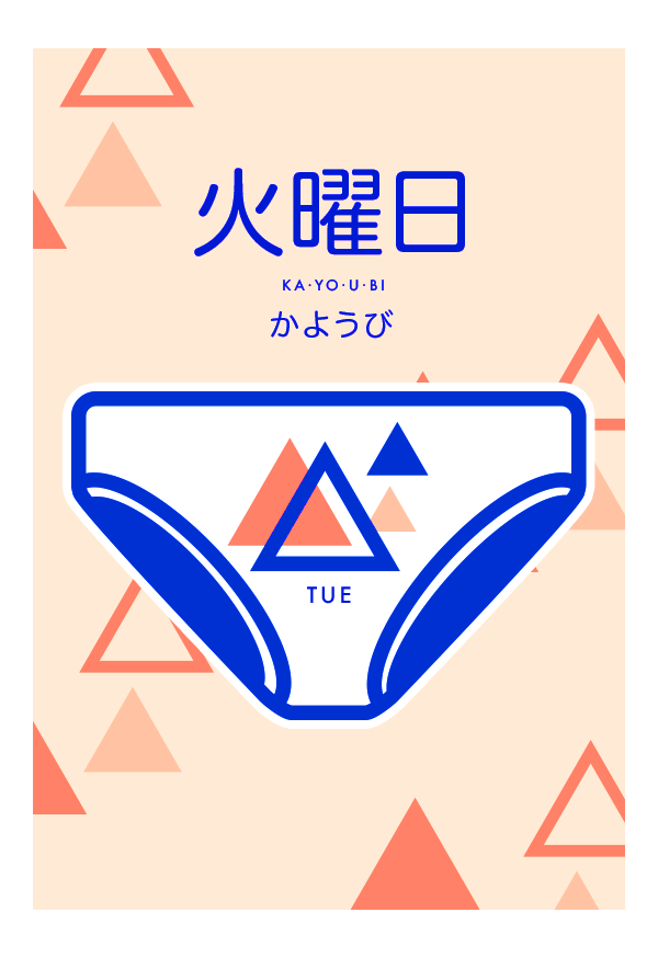 Get lit on Tuesday because 火 means fire.