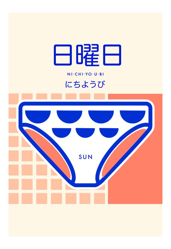 Literally, sun (日)day.