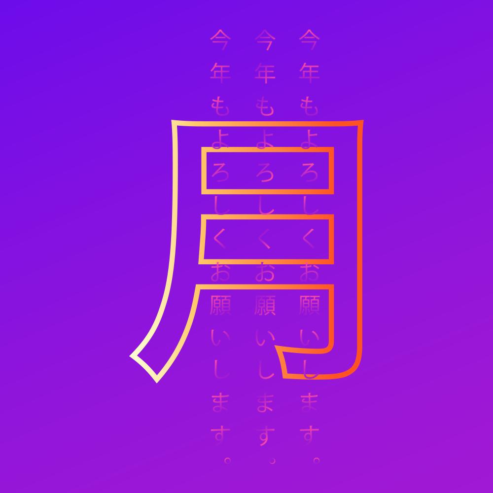 oshougatsu_05.png