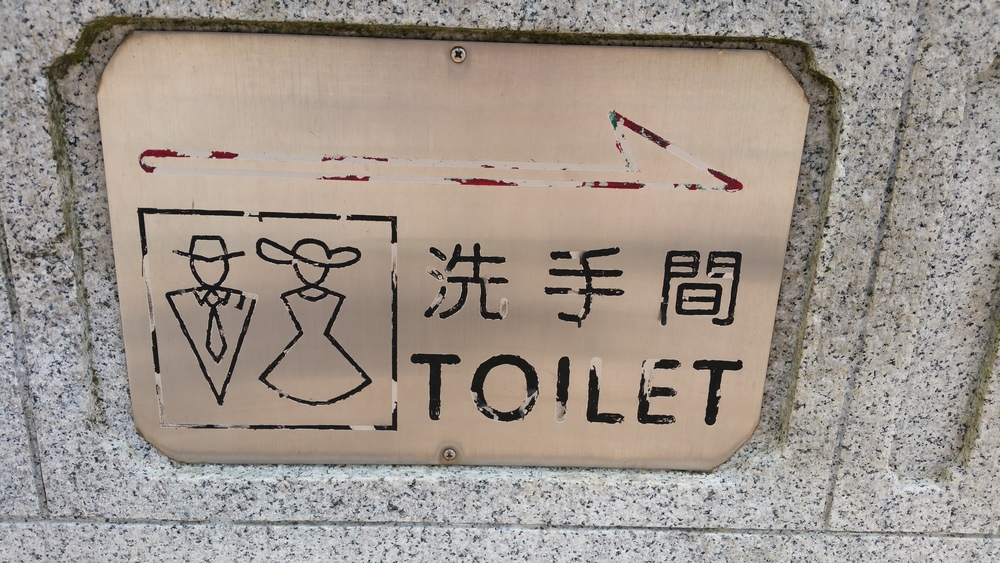 Toilet for fancy, behatted people only.